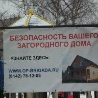Бригада ваш дом бережет :: Дмитрий Ерохин