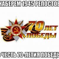 70 лет Победы :: Larisa
