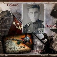 В память о самом дорогом и любимом мужчине...моем отце!!! :: Людмила Богданова (Скачко)