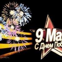 С великим праздником - Днём ПОБЕДЫ!!!! :: Олег Афанасьевич Сергеев