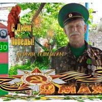 В этот День Победы.... :: Юрий Владимирович