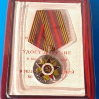 Медаль выданная моему отцу Виктору Елисееву в честь 70ти летия Дня Победы. :: Жанна Викторовна