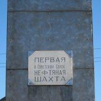 Памятная  табличка. :: Алексей Рыбаков