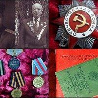 Мой отец – Гончаров Василий Алексеевич (1918-1988) - и  его боевые награды :: Нина Корешкова
