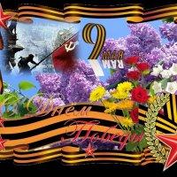 Всех друзей поздравляю с Днем Победы! :: Надежда