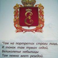 Отечество нам Царское Село!!!! :: Tatiana Markova