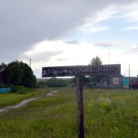 Есть такая деревня... :: Алтай Сейтмагзимов
