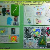 Выставка детских поделок и рисунков в Луганске, Лугансктепловоз ЦКБ :: Наталья (ShadeNataly) Мельник