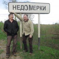 Недомерки.  Псковская  обл. :: АЛЕКС