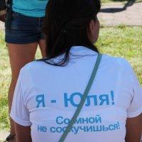 Я-Юля! :: Дмитрий Арсеньев