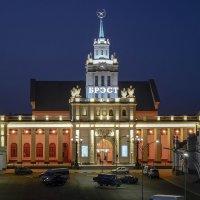 Вокзал Брест-центральный :: Валерий Чернов