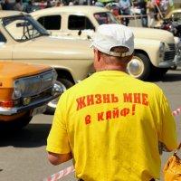 Жить надо в кайф!!! :: Радмир Арсеньев