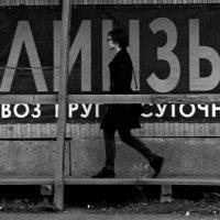 Девушка, надпись и перекрестье :: Николай Филоненко