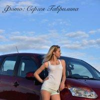 Девушка на авто :: Сергей Гаврилин
