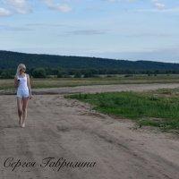 Прогулка... :: Сергей Гаврилин