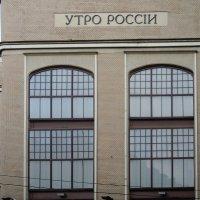 утро России ? :: Ольга Заметалова