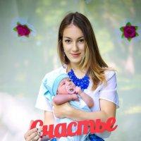 Джульяна и сыночек :: Katerina Lesina