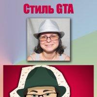 Стиль ГТА :: Татьяна Коломенская
