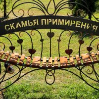 Примирение :: Дмитрий Арсеньев