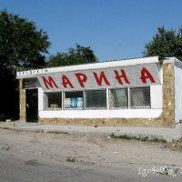 """Один небольшой  такой , маленький  магАзин  был   в Феодосии  на  местечке """" Карантин"""" :: Игорь Пляскин"""