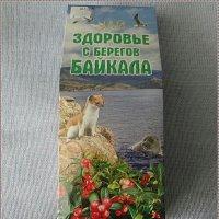 Чай здоровье с берегов Байкала :: Вера