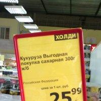 кукуруза Выгодная :: Евгений Фролов