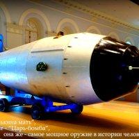 Легендарная термоядерная бомба АН-602 :: Арина Дмитриева