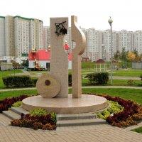 Москва. Памятный камень Парке им. А.Боровика :: Александр Качалин