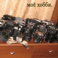 фотоаппараты :: Анатолий Митрофанов
