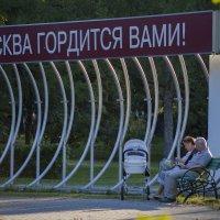Москва гордится вами! :: Павел Заславский
