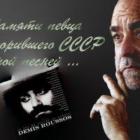 Памяти певца. :: Анатолий. Chesnavik.