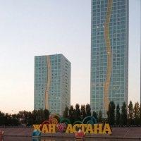 Астана :: людмила дзюба