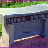 Скамья премирения :: Андрей Заломленков