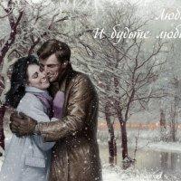 В вальсе любви кружится снег... :: NeRomantic Выползова