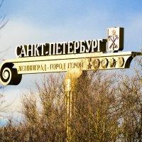Въезд в город :: Виктор Орехов
