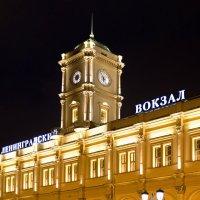 Ленинградский вокзал :: Екатерина Фокс