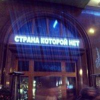Страна которой нет :: Александра Карафинка