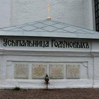 усыпальница Годуновых, Лавра. г. Сергиев Посад :: elena manas