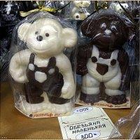Шоколадные обезьянки :: Вера