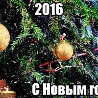 С наступающим 2016 Новым годом! :: Nina Yudicheva