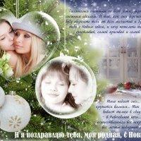 С Новым годом, родная моя!.. :: NeRomantic Выползова