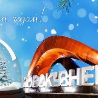 С наступающим Новым годом и Рождеством! :: Юрий Лобачев