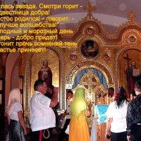 С РОЖДЕСТВОМ ХРИСТОВЫМ! МИРА И ДОБРА ВСЕМ, ДРУЗЬЯ! :: Елена Даньшина
