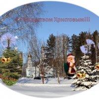 С Рождеством Христовым!!! :: Наталья Золотых-Сибирская