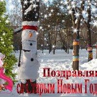 Поздравляю всех! :: Олег Афанасьевич Сергеев