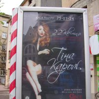 Концертная  реклама  в  Ивано - Франковске :: Андрей  Васильевич Коляскин