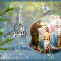 Поздравляю всех с Крещением!! :: mila