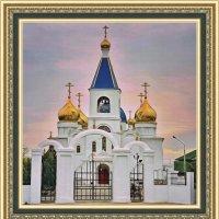 Православный храм Актау :: Анатолий Чикчирный