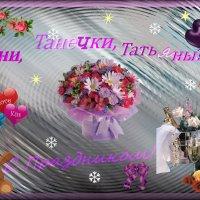 Дорогие мои подружки Танечки!!! С Праздником!!! :: ТАТЬЯНА (tatik)