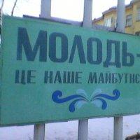 """""""Молодёжь это наше будущее!"""" :: Миша Любчик"""